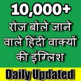 Learn English of Hindi Daily conversation Sentence