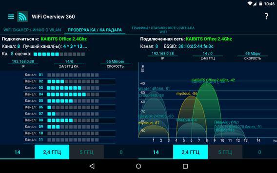 WiFi обзор 360 скриншот 9