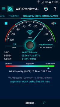 WiFi обзор 360 скриншот 5