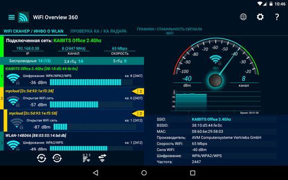WiFi обзор 360 скриншот 8