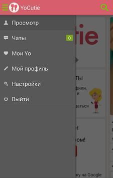 YoCutie скриншот 4