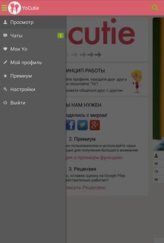YoCutie скриншот 7