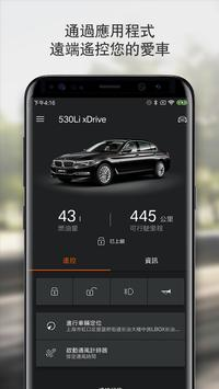 BMW Connected HKMO poster