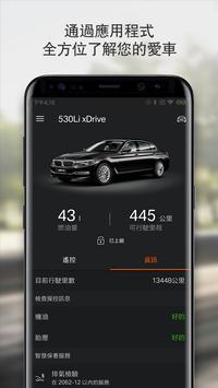 BMW Connected HKMO screenshot 2