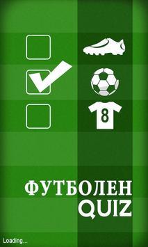Футболен Quiz poster