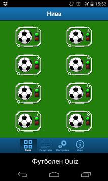 Футболен Quiz screenshot 1
