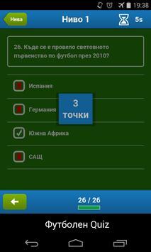 Футболен Quiz screenshot 2