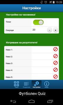 Футболен Quiz screenshot 4