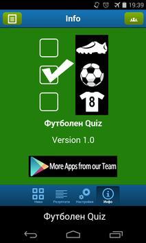 Футболен Quiz screenshot 5