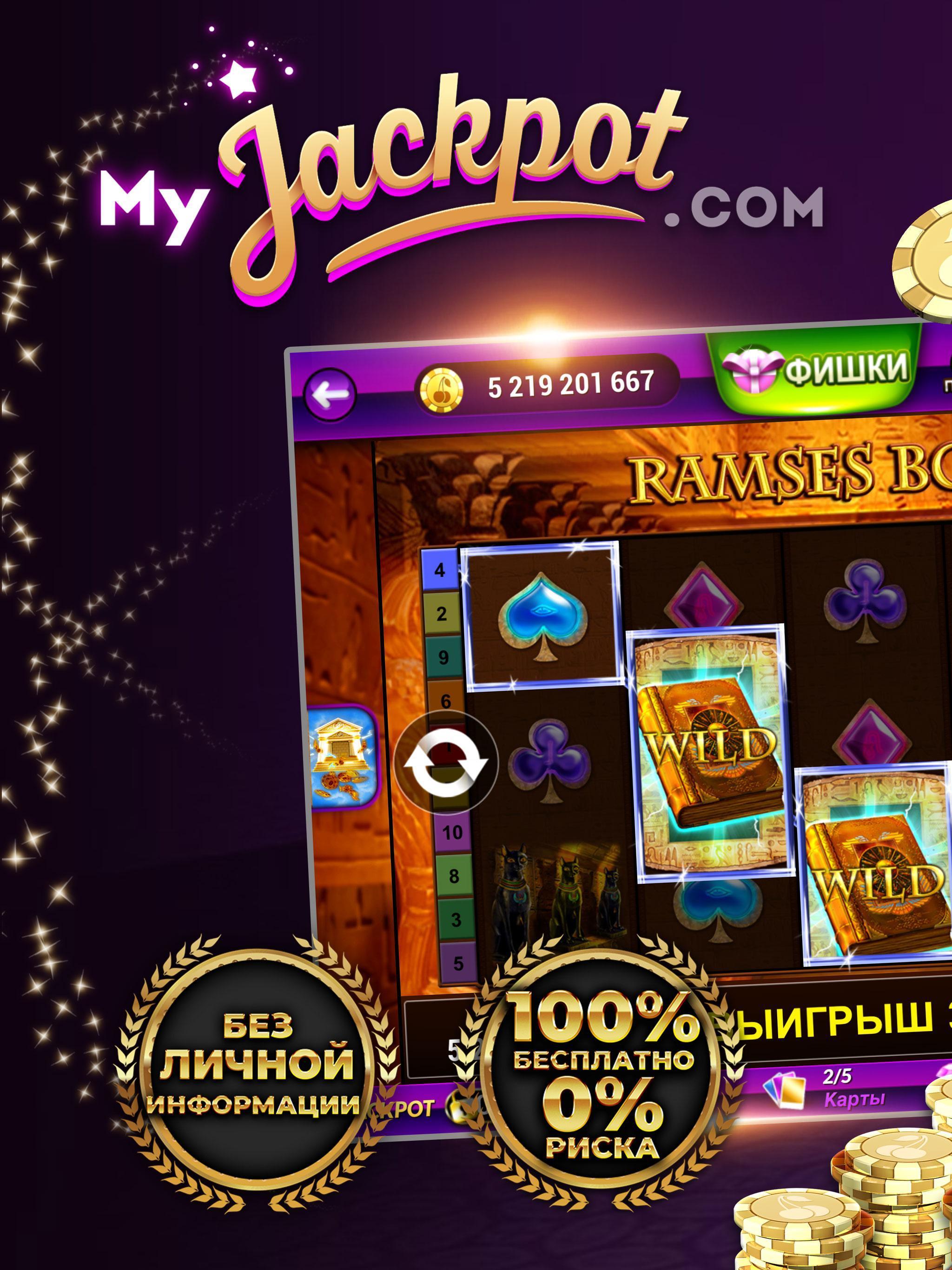 Играть в игровые автоматы онлайн без денег