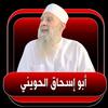 ابو اسحاق الحويني l محاضرات بدون نت أيقونة