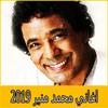 ikon اغاني محمد منير 2019 بدون نت - mohamed mounir