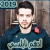 ادهم نابلسي 2019 بدون نتAdham Nabuls  icono