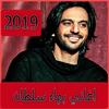 اغاني بهاء سلطان 2019 بدون نت - bahaa soltan アイコン