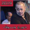 اغاني جورج وسوف2019 بدون انترنت george wassouf Zeichen