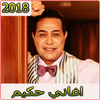 ikon اغاني حكيم 2019 بدون نت aghani hakim 2019