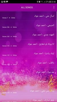 اغاني احمد جواد 2019 بدون نت - aghani ahmed jawad screenshot 3