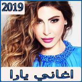 اغاني يارا 2019 بدون نت  - aghani yara icon