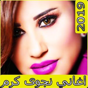 اغاني نجوى كرم 2019 بدون نتaghan najwa karam 2019 poster
