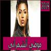 اغاني موضي الشمراني2019 بدون نmodi echemrani 2019 Zeichen