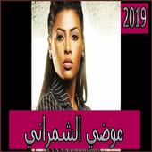 اغاني موضي الشمراني2019 بدون نmodi echemrani 2019 图标