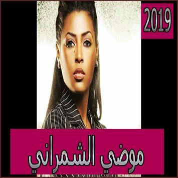 اغاني موضي الشمراني2019 بدون نmodi echemrani 2019 poster