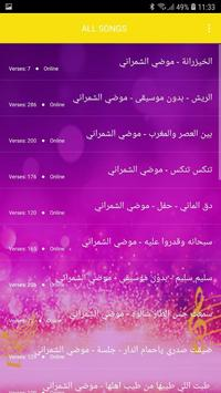 اغاني موضي الشمراني2019 بدون نmodi echemrani 2019 screenshot 2