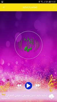 اغاني موضي الشمراني2019 بدون نmodi echemrani 2019 截图 3