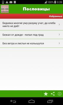 Пословицы screenshot 19