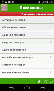 Пословицы screenshot 1