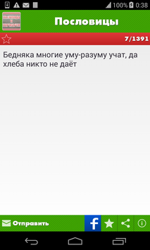 Пословицы screenshot 2