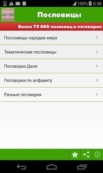 Пословицы screenshot 7