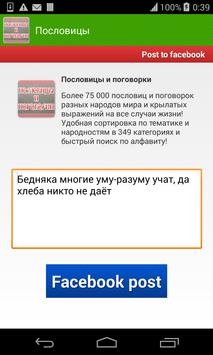 Пословицы screenshot 4