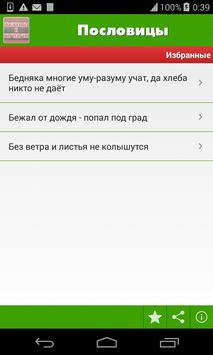 Пословицы screenshot 5