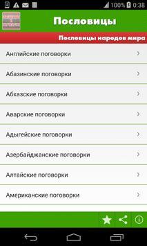 Пословицы screenshot 8