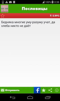 Пословицы screenshot 9