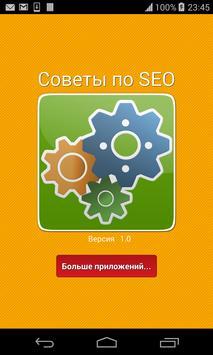Советы по SEO,СЕО продвижение screenshot 4