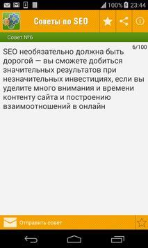 Советы по SEO,СЕО продвижение screenshot 1