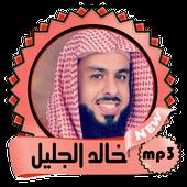 خالد الجليل- قران كريم كاملا icon