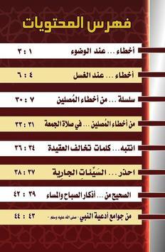 صحح عبادتك 1 poster