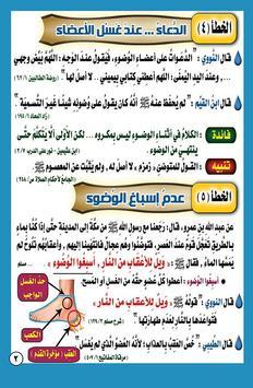 صحح عبادتك 1 screenshot 2