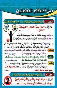 صحح عبادتك 1 screenshot 7