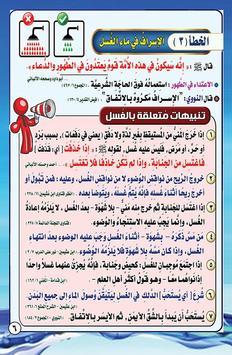 صحح عبادتك 1 screenshot 6
