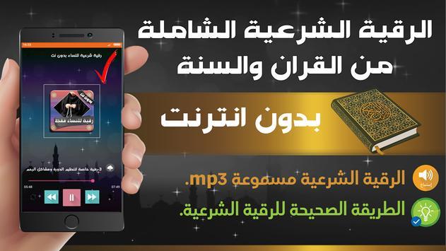 اقوى رقية شرعية للنساء بالصوت بدون نت poster