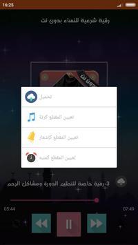 اقوى رقية شرعية للنساء بالصوت بدون نت screenshot 2