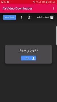 AYVideo Downloader screenshot 2