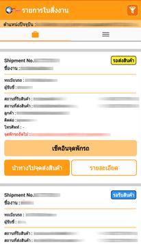 ThaiGPSTracker screenshot 5