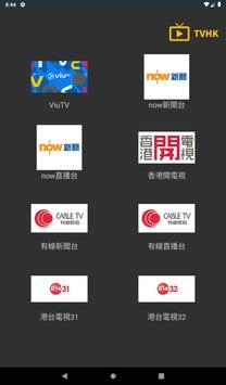 香港好電視 TVHK screenshot 4