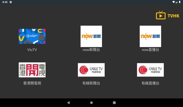 香港好電視 TVHK screenshot 5