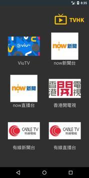 香港好電視 TVHK poster